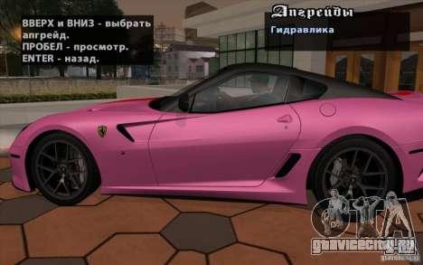 Mobile TransFender для GTA San Andreas пятый скриншот