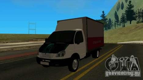 ГАЗель 3302 v2 для GTA San Andreas
