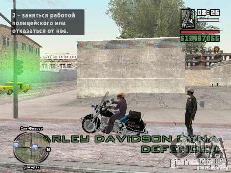 Helmet mod для GTA San Andreas третий скриншот