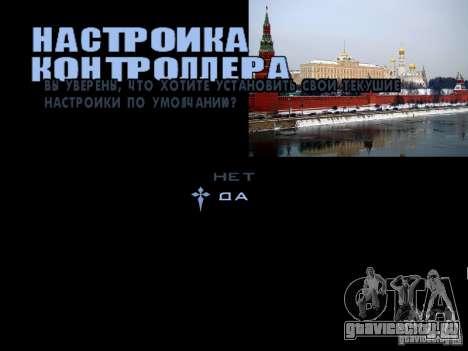 Загрузочный экран Москва для GTA San Andreas пятый скриншот
