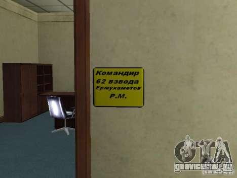 Красноярский кадетский корпус для GTA San Andreas