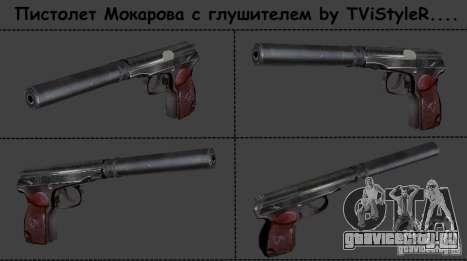 Пистолет Макарова с глушителем для GTA San Andreas