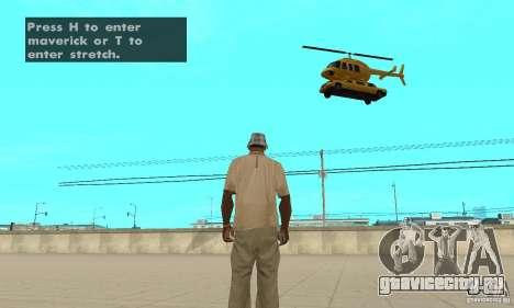 VIP TAXI для GTA San Andreas третий скриншот
