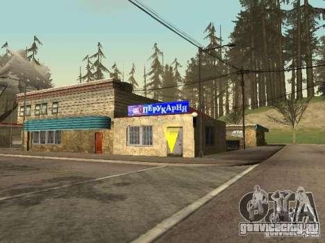 Село Ивановка для GTA San Andreas седьмой скриншот
