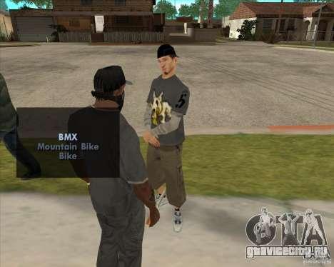 Покупка великов на груве для GTA San Andreas второй скриншот