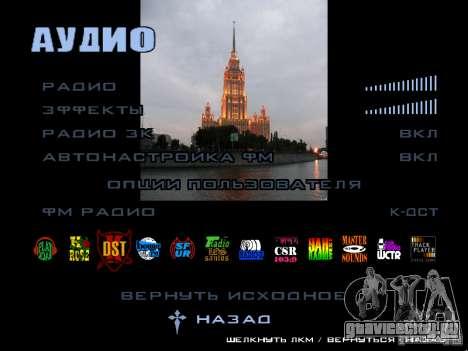 Загрузочный экран Москва для GTA San Andreas седьмой скриншот