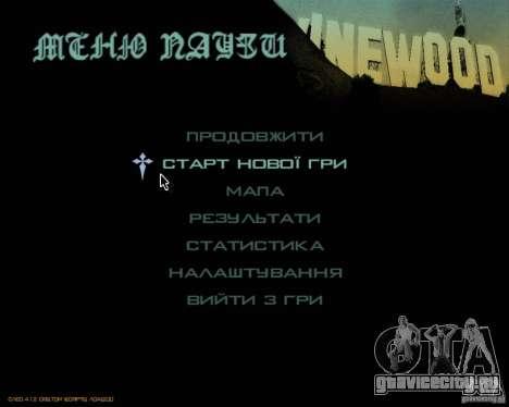 Українiзатор 2.0 для GTA San Andreas второй скриншот