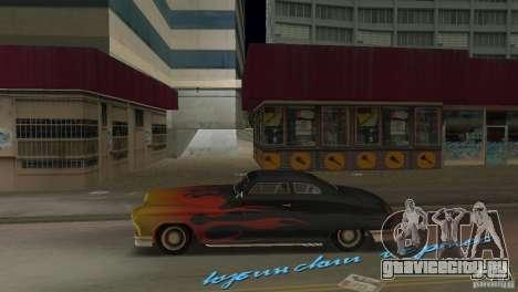 Cuban Hermes HD для GTA Vice City вид слева