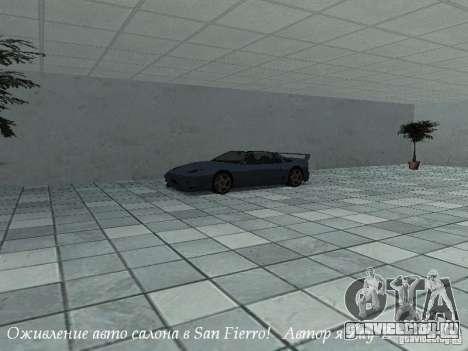 Рабочий автосалон в San Fierro v1 для GTA San Andreas второй скриншот