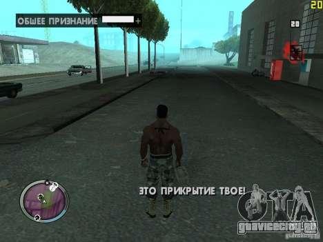 Новые ГАНГСТЕРСКИЕ зоны для GTA San Andreas пятый скриншот