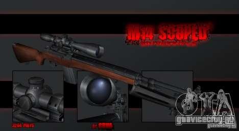 M14 Sniper для GTA San Andreas второй скриншот