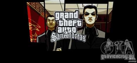 HD Loadscreens v1.01 для GTA San Andreas третий скриншот