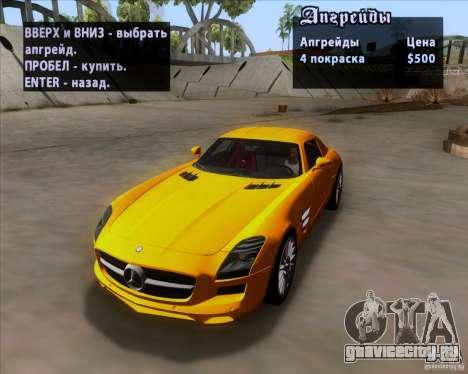Mercedes-Benz SLS AMG V12 TT Black Revel для GTA San Andreas вид снизу