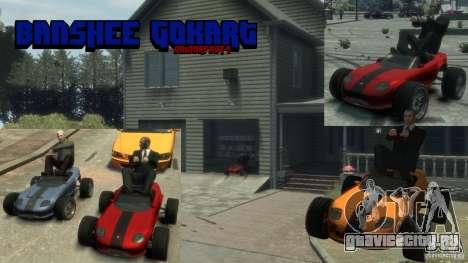 Banshee Go Kart для GTA 4