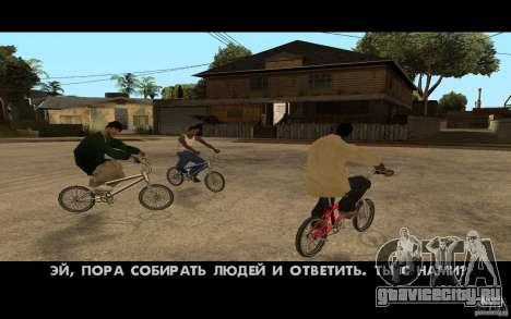 Новая банда Grove-Street для GTA San Andreas третий скриншот