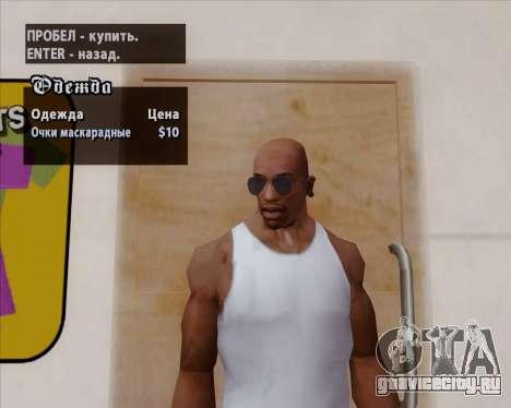 Синие очки Авиатор для GTA San Andreas шестой скриншот