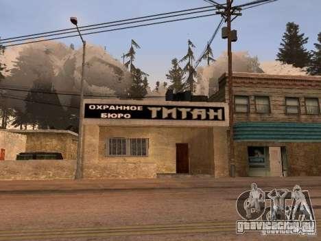 Село Ивановка для GTA San Andreas одинадцатый скриншот