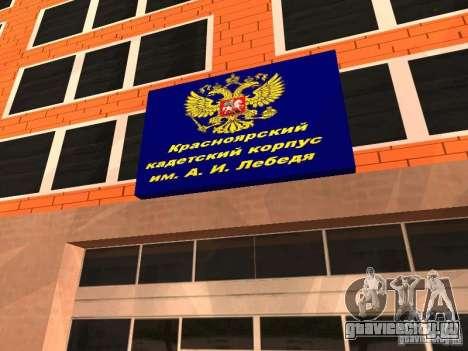Красноярский кадетский корпус для GTA San Andreas второй скриншот