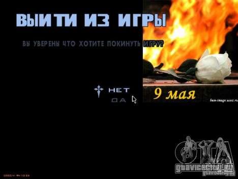 Загрузочные экраны 9 мая для GTA San Andreas седьмой скриншот