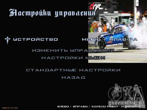 Меню в стиле Formula Drift для GTA San Andreas третий скриншот