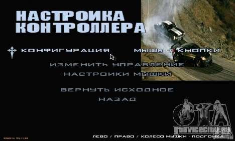 Меню Форсаж 3 для GTA San Andreas четвёртый скриншот