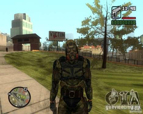 Сталкеры группировки Свобода для GTA San Andreas