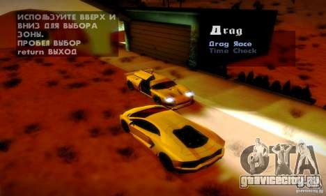 Drag Track Final для GTA San Andreas пятый скриншот