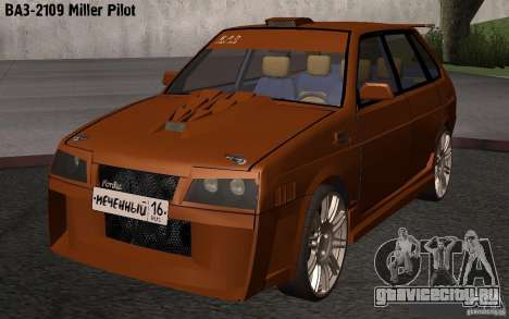 ВАЗ 2109 Miller Pilot для GTA San Andreas