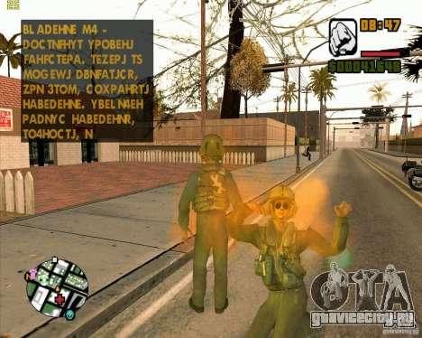 Pilot из COD4 для GTA San Andreas второй скриншот