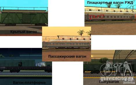 ЖД мод II для GTA San Andreas второй скриншот