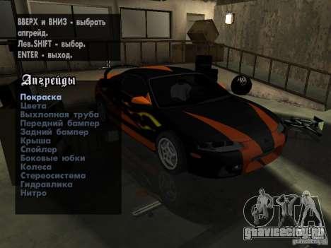 Mitsubishi Eclipse 1998 Need For Speed Carbon для GTA San Andreas вид изнутри