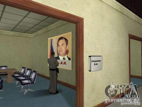 Красноярский кадетский корпус для GTA San Andreas четвёртый скриншот