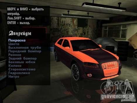 Audi S3 2006 Juiced 2 для GTA San Andreas вид сбоку