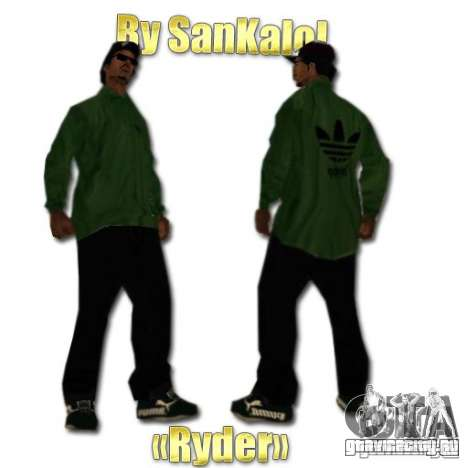 New Sweet, Smoke and Ryder v1.0 для GTA San Andreas