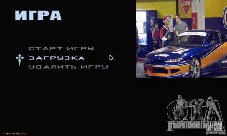 Меню Форсаж 3 для GTA San Andreas второй скриншот