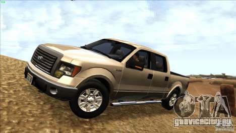 Ford F150 XLT SuperCrew 2010 для GTA San Andreas