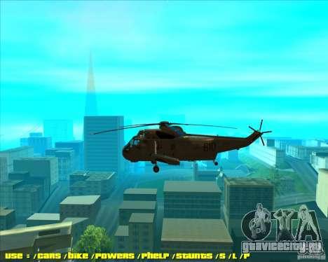 SH-3 Seaking для GTA San Andreas вид слева