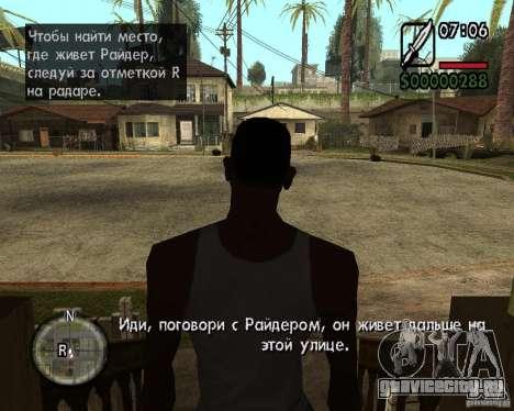 NewFontsSA 2012 для GTA San Andreas седьмой скриншот