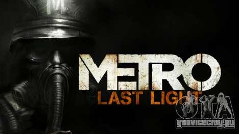 Metro Last Light AK 47 для GTA San Andreas второй скриншот