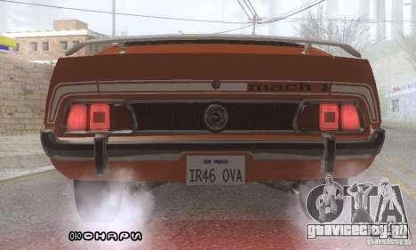 Ford Mustang Mach1 1973 для GTA San Andreas вид снизу