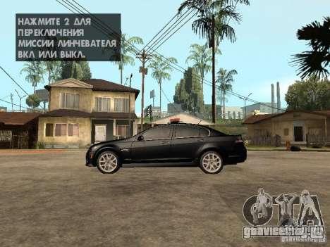 Pontiac G8 GXP Police v2 для GTA San Andreas вид слева