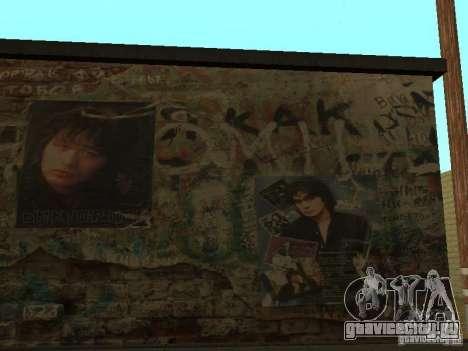 Песни группы КИНО на гитаре для GTA San Andreas третий скриншот