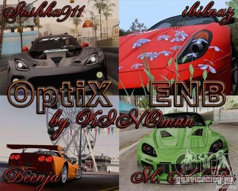 Optix ENBSeries для мощных ПК для GTA San Andreas