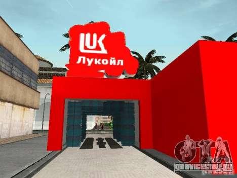 Заправка Лукойл для GTA San Andreas седьмой скриншот