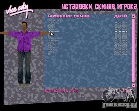 Фиолетовая рубашка для GTA Vice City четвёртый скриншот