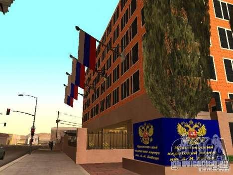 Красноярский кадетский корпус для GTA San Andreas третий скриншот
