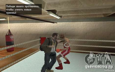 Система драк из GTA IV V3.0 для GTA San Andreas пятый скриншот