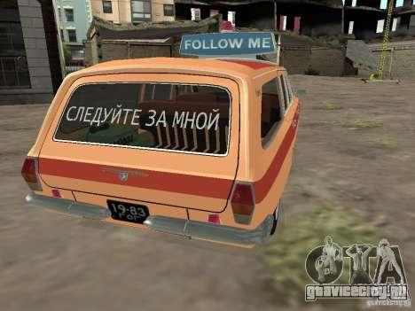 ГАЗ 24-02 Волга АЭРОФЛОТ для GTA San Andreas вид сзади слева