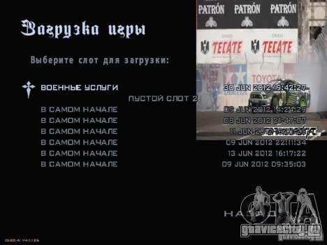 Меню в стиле Formula Drift для GTA San Andreas седьмой скриншот