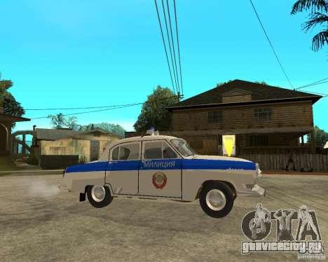 ГАЗ-21Р ГАИ для GTA San Andreas вид слева